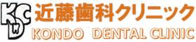 近藤歯科クリニック|東温市北野田の歯医者